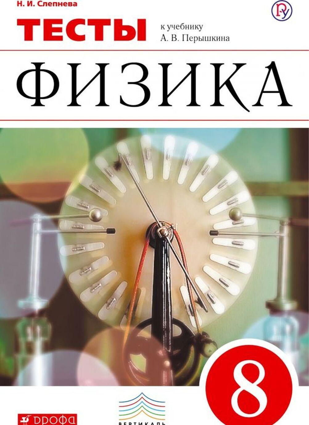 Fizika. 8 klass. Testy. K uchebniku A. V. Peryshkina | Slepneva Nina Ivanovna