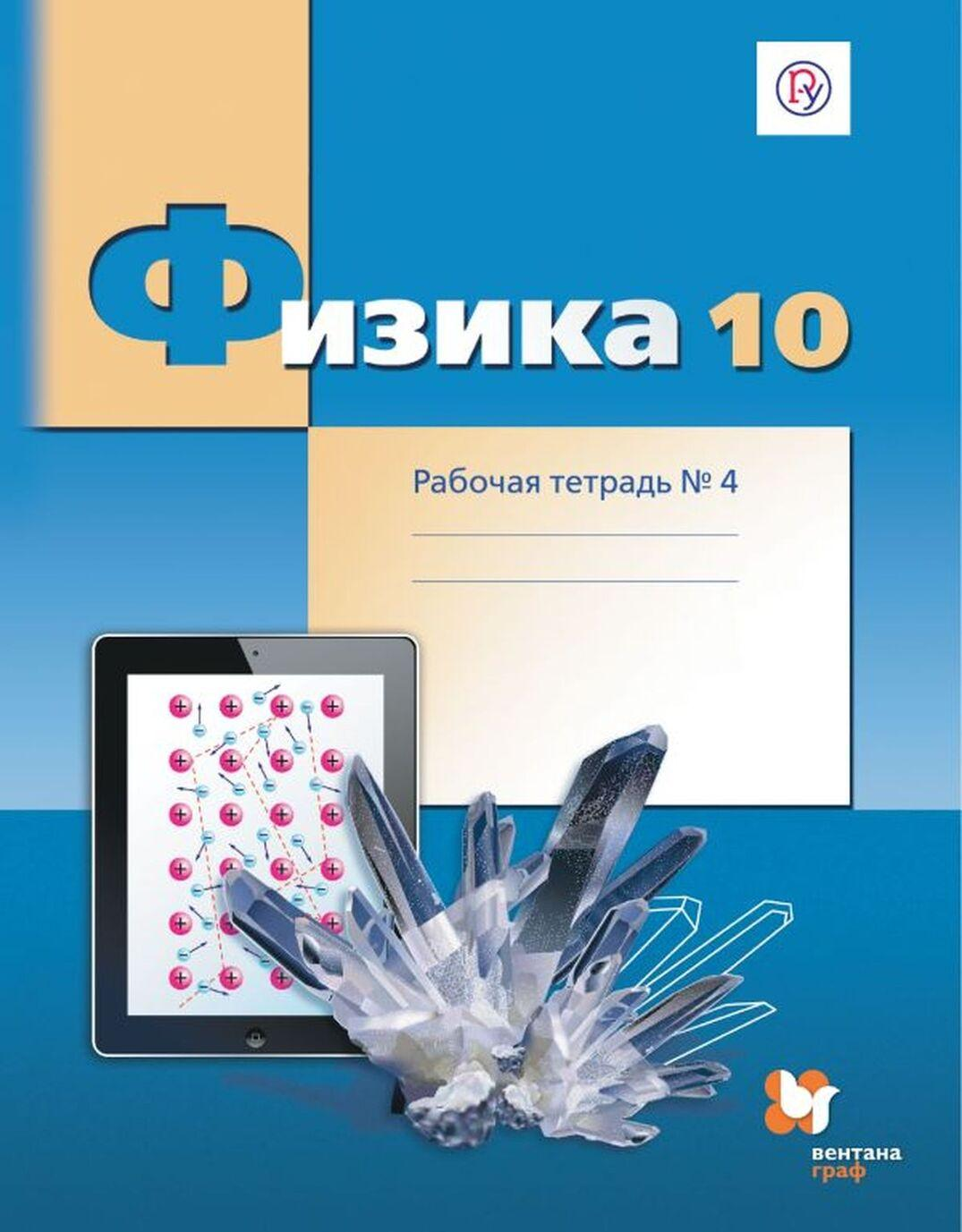 Fizika. 10klass. Rabochaja tetrad. V 4-kh chastjakh. Chast 4 | Grachev Aleksandr Vasilevich, Bokov Pavel Jurevich