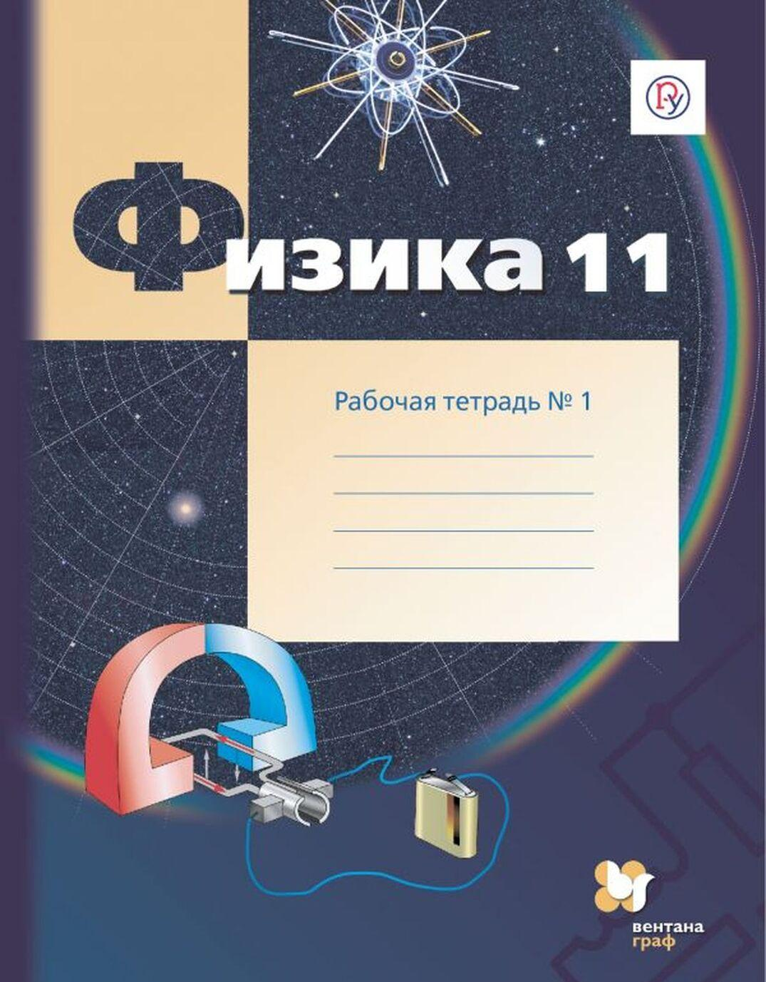 Fizika. 11 klass. Rabochaja tetrad. V 4-kh chastjakh. Chast 1 | Grachev Aleksandr Vasilevich, Bokov Pavel Jurevich