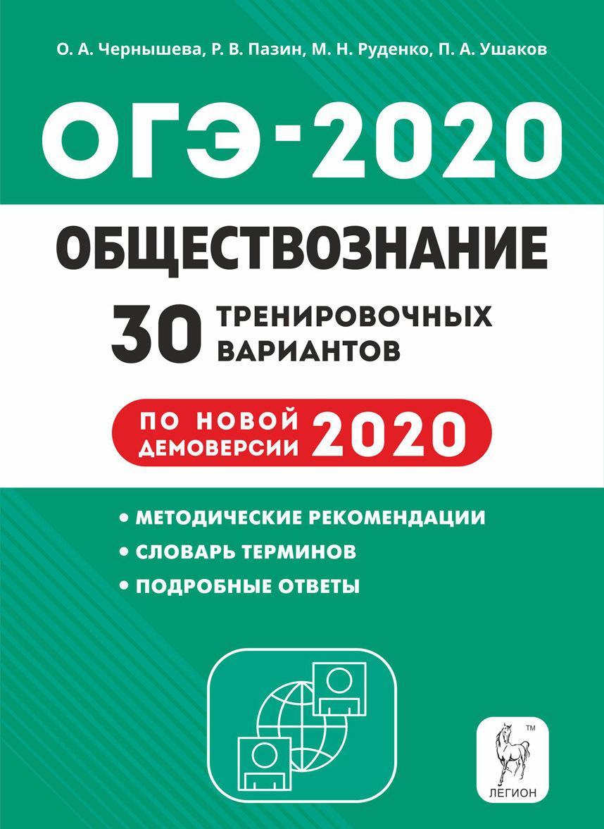 Obschestvoznanie. Podgotovka k OGE-2020. 9 klass. 30 trenirovochnykh variantov po demoversii 2020 goda