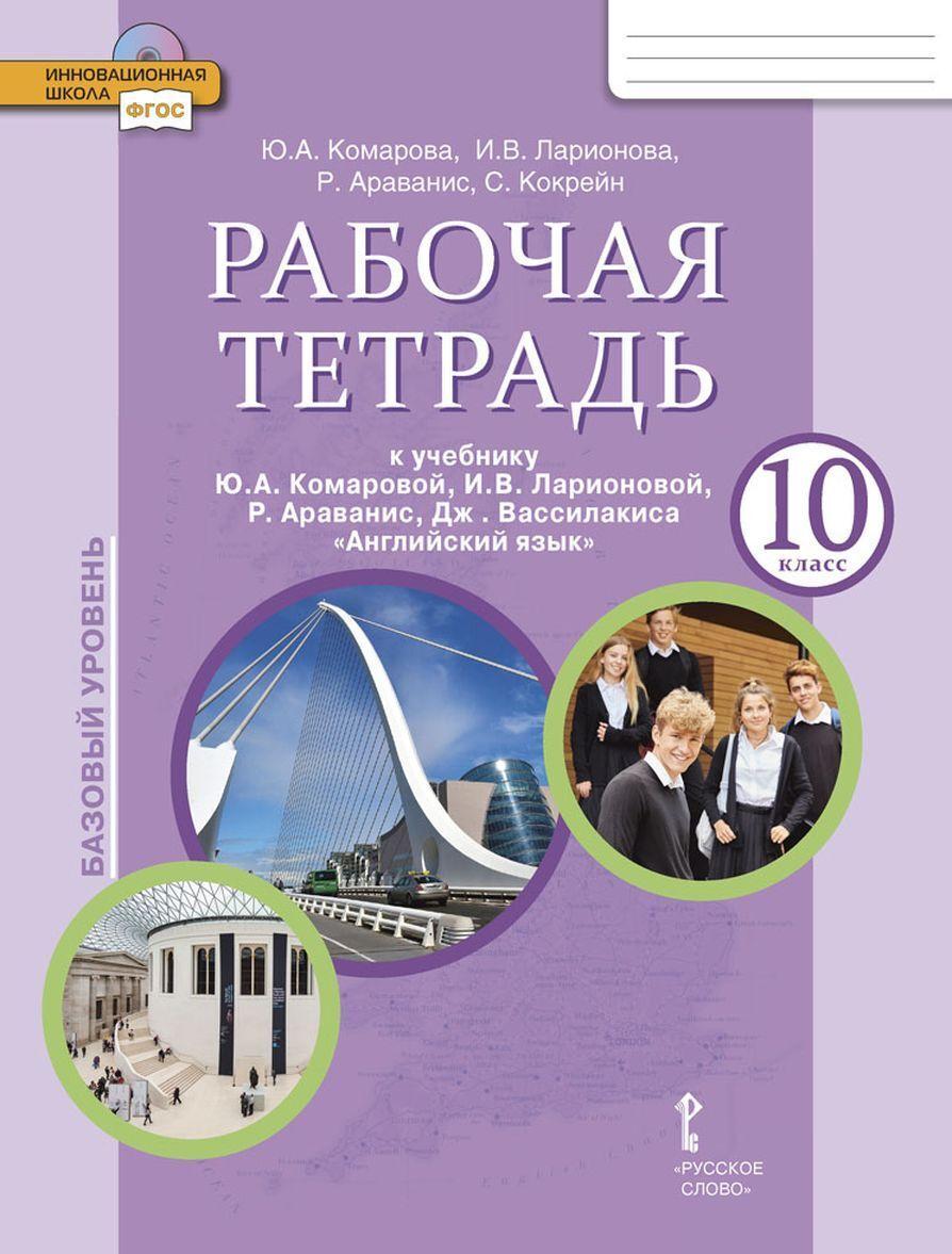 Rabochaja tetrad k uchebniku Ju.A. Komarovoj, I.V. Larionovoj, R. Aravanis, Dzh. Vassilakisa