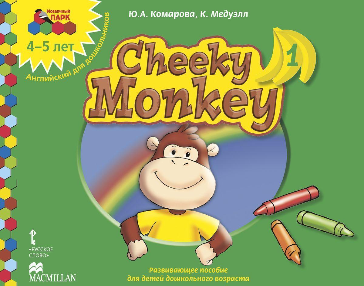 Cheeky Monkey 1. Anglijskij dlja doshkolnikov. Razvivajuschee posobie dlja detej doshkolnogo vozrasta. Srednjaja gruppa. 4-5 let