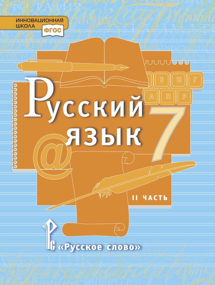 Russkij jazyk. Uchebnik. 7 klass. V 2-kh chastjakh. Chast 2