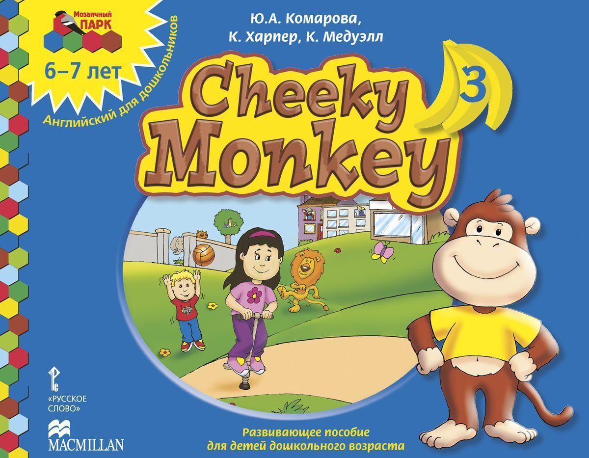 Cheeky Monkey 3. Anglijskij dlja doshkolnikov. Razvivajuschee posobie dlja detej doshkolnogo vozrasta. Podgotovitelnaja gruppa. 6-7 let