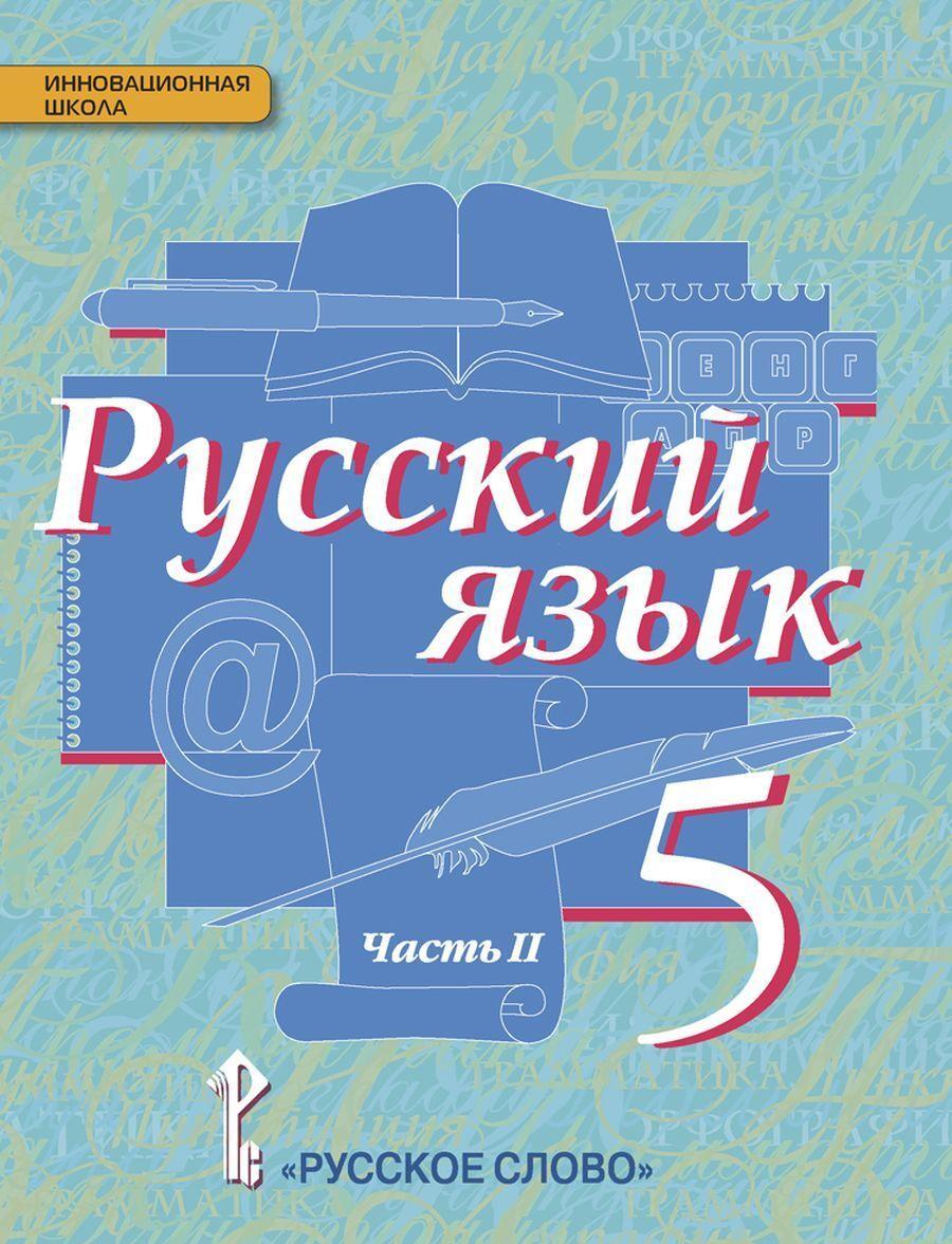 Russkij jazyk. Uchebnik. 5 klass. V 2-kh chastjakh. Chast 2