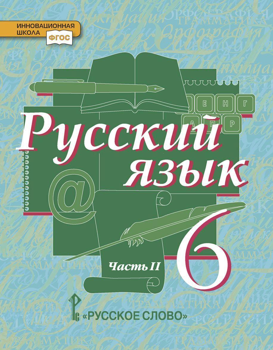 Russkij jazyk. Uchebnik. 6 klass. V 2-kh chastjakh. Chast 2
