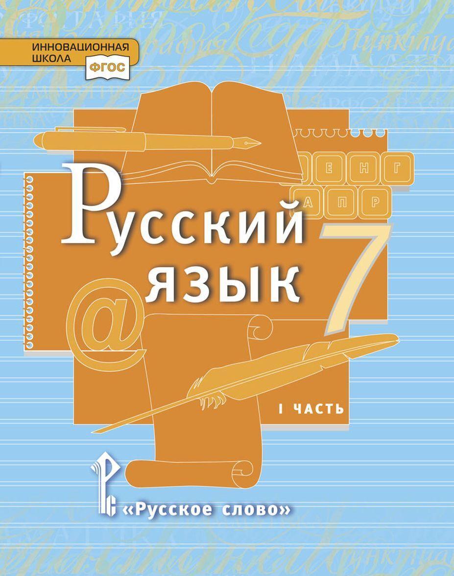 Russkij jazyk. Uchebnik. 7 klass. V 2-kh chastjakh. Chast 1