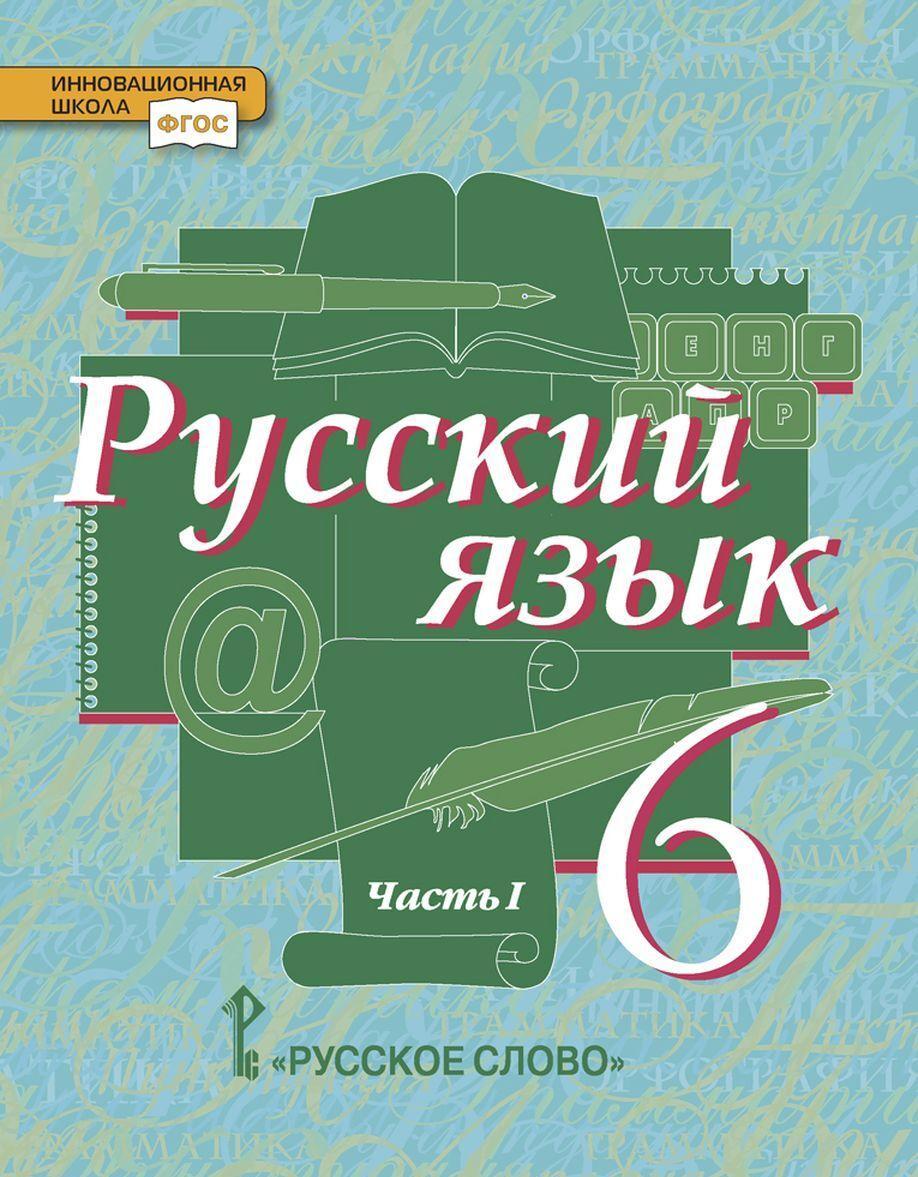 Russkij jazyk. Uchebnik. 6 klass. V 2-kh chastjakh. Chast 1