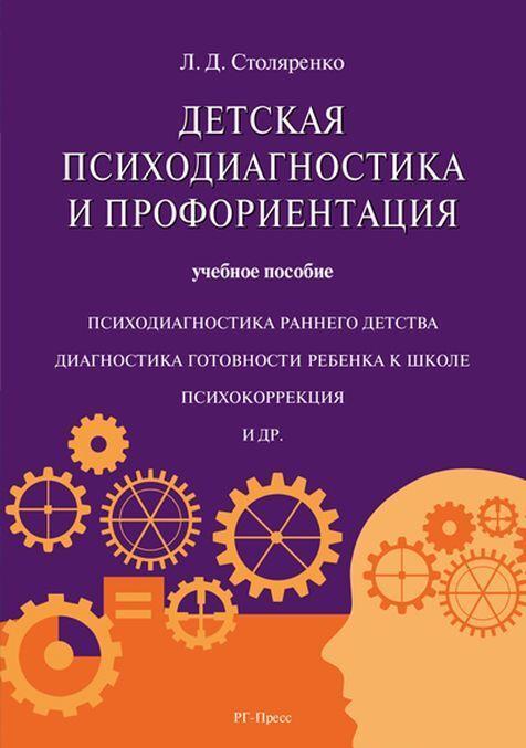 Detskaja psikhodiagnostika i proforientatsija.Uch.pos.-M.:RG-Press,2020.