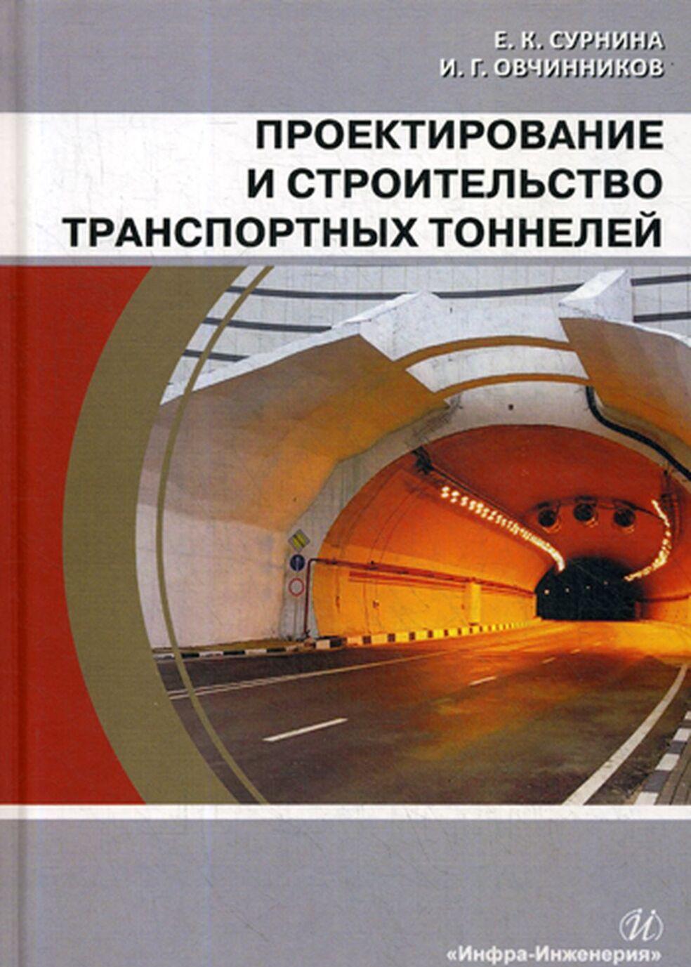 Proektirovanie i stroitelstvo transportnykh tonnelej. Uchebnoe posobie