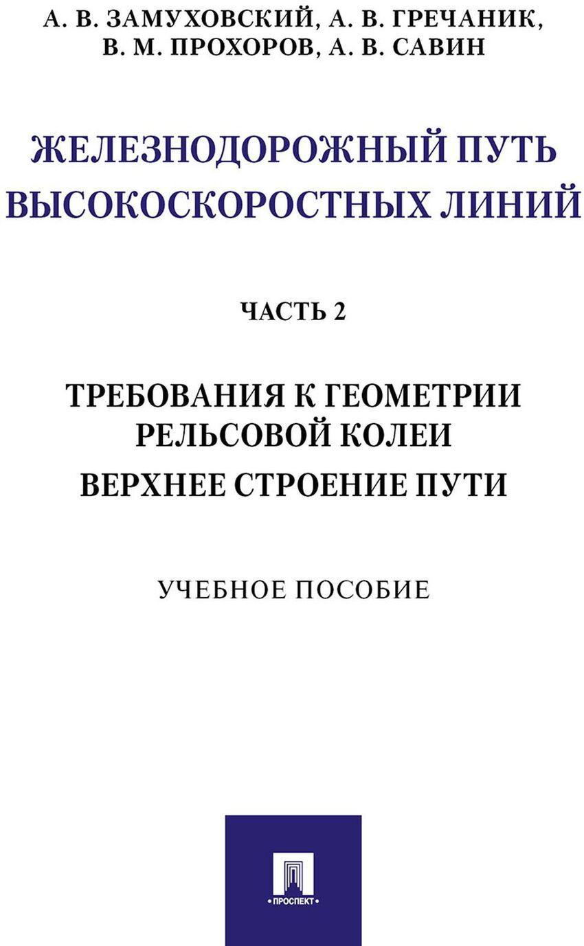 Zheleznodorozhnyj put vysokoskorostnykh linij. Chast 2. Trebovanija k geometrii. Verkhnee stroenie puti.Uch. pos.-M.:Prospekt,2020.