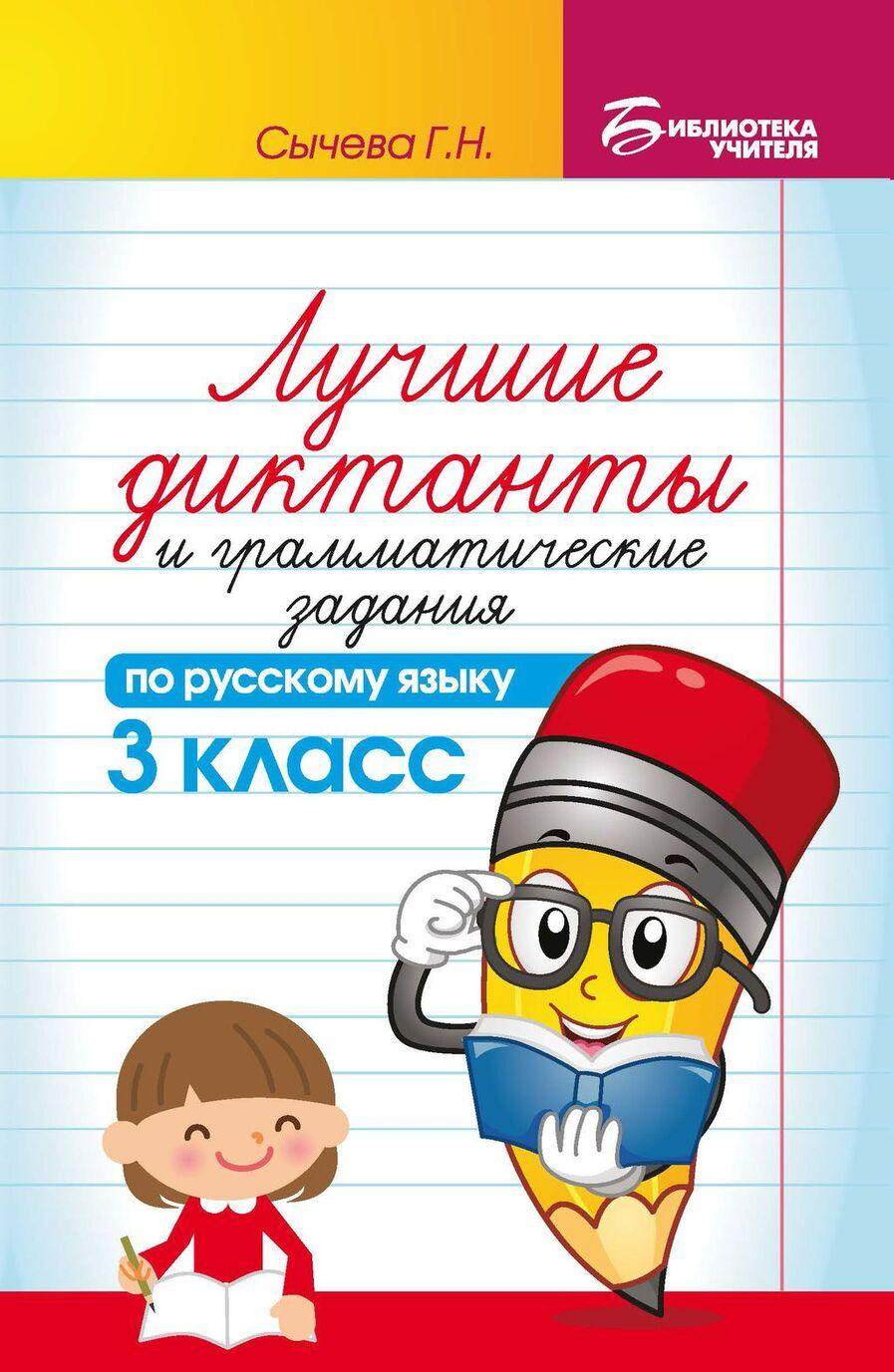 Luchshie diktanty i grammat.zadanija po rus.jaz.3 kl.d