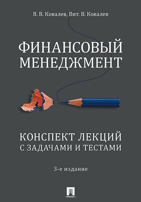 Finansovyj menedzhment. Konspekt lektsij s zadachami i testami.Uch.pos.-3-e izd., pererab. i dop.-M.:Prospekt,2020.