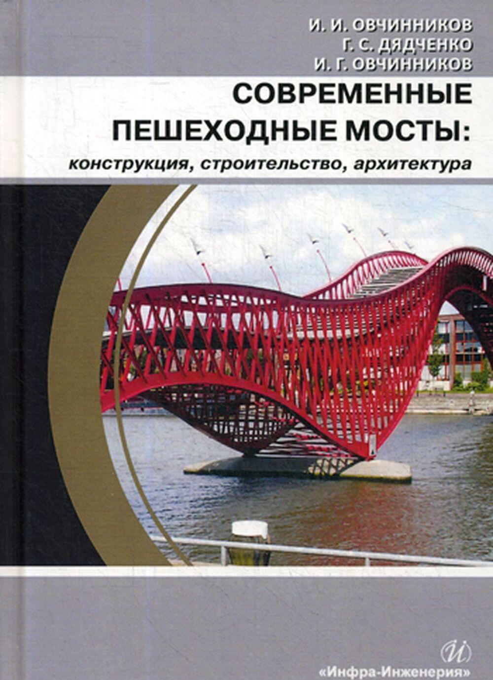 Sovremennye peshekhodnye mosty. konstruktsija, stroitelstvo, arkhitektura. Uchebnoe posobie