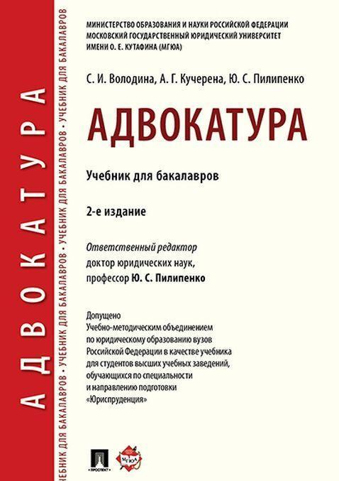 Advokatura. Uch. dlja bakalavrov.-2-e izd.-M.:Prospekt,2020.