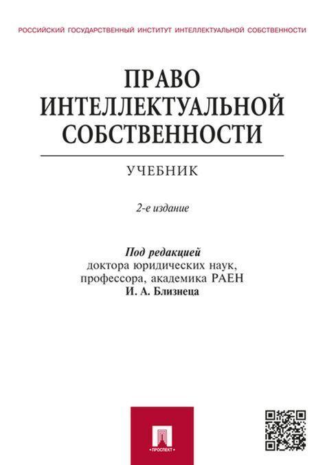 Pravo intellektualnoj sobstvennosti.Uch.-2-e izd.-M.:Prospekt,2020.