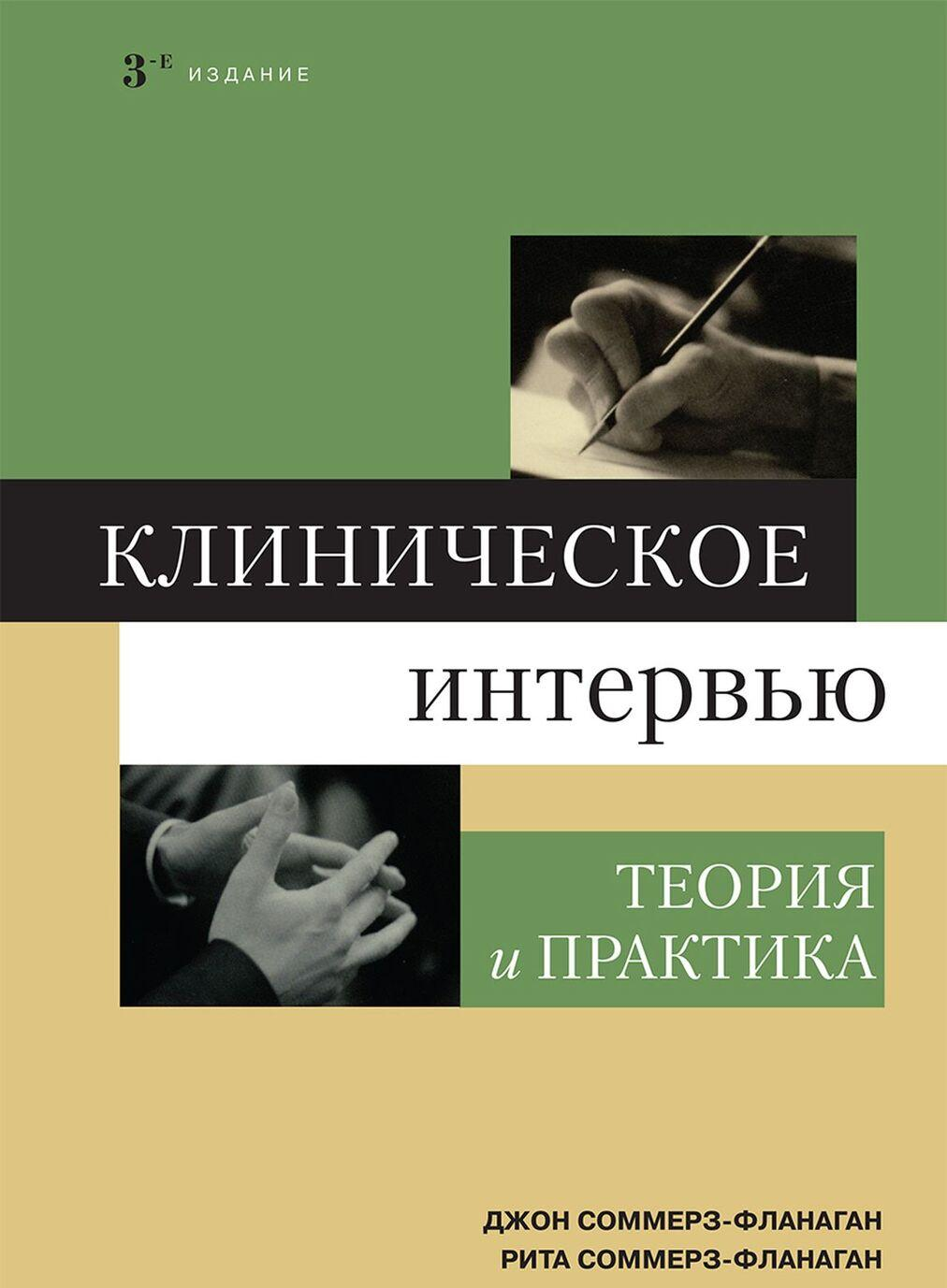 Klinicheskoe intervju. teorija i praktika, 3-e izdanie