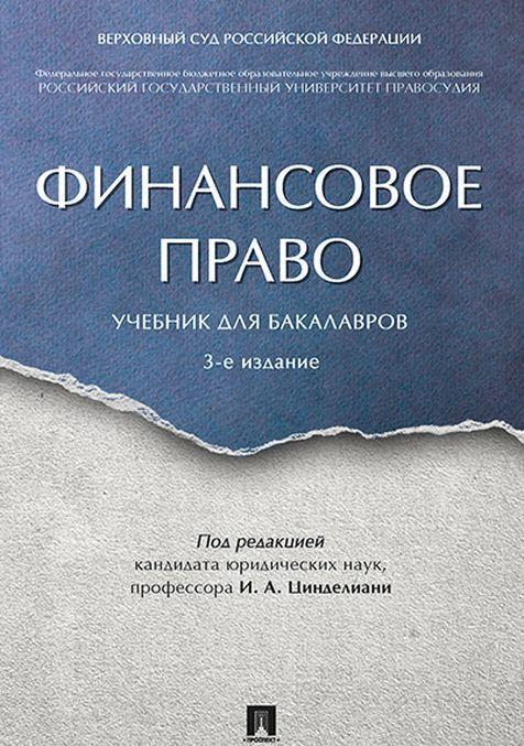 Finansovoe pravo. Uch. dlja bakalavrov.-3-e izd.-M.:Prospekt,2020.