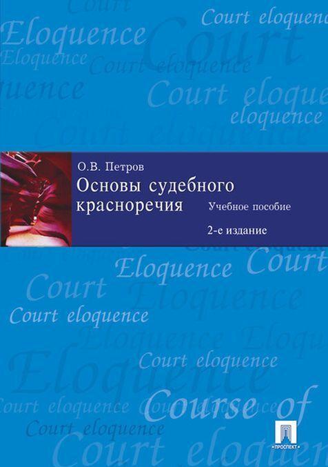 Osnovy sudebnogo krasnorechija.Uch.pos.-2-e izd.-M.:Prospekt,2020.