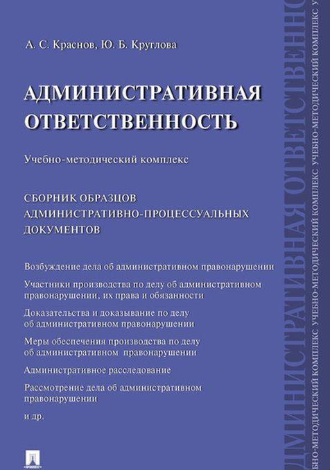 Administrativnaja otvetstvennost.Uchebno-metodicheskij kompleks.Sbornik administrativno-protsessualnykh dokumentov.-M.:Prospekt,2020.