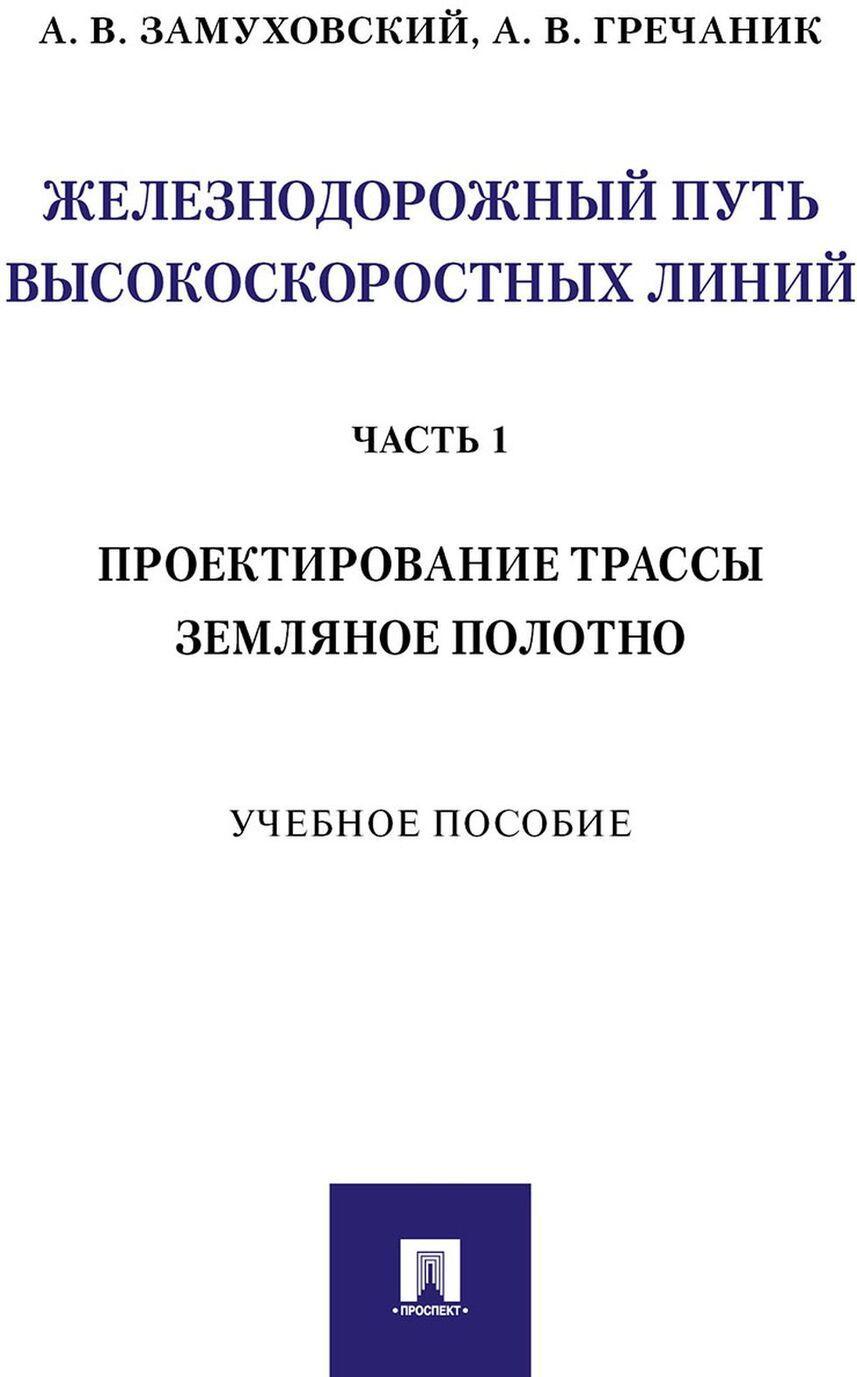 Zheleznodorozhnyj put vysokoskorostnykh linij. Chast 1. Proektirovanie trassy. Zemljanoe polotno.Uch. pos.-M.:Prospekt,2020.