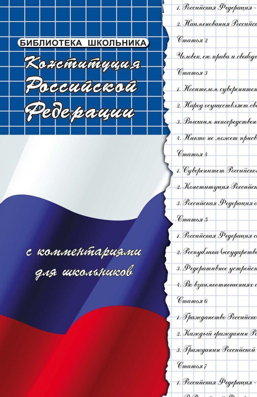 Konstitutsija RF s kommentarijami dlja shkolnikov dp