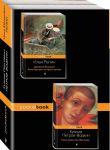 Avtobiografii velikikh russkikh khudozhnikov. Komplekt iz 2-kh knig