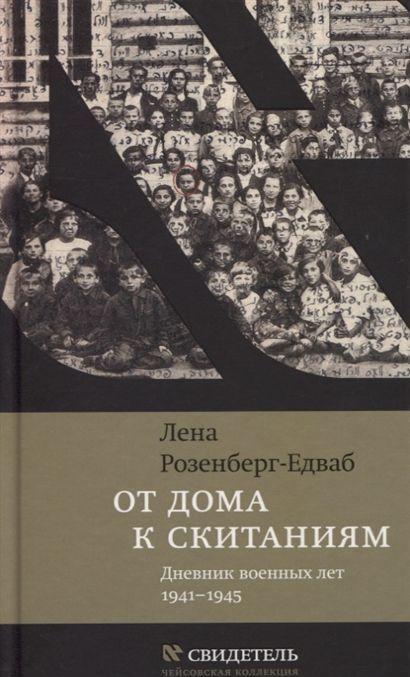 Ot doma k skitanijam. Dnevnik voennykh let. 1941-1945 | Rozenberg-Edvab Lena