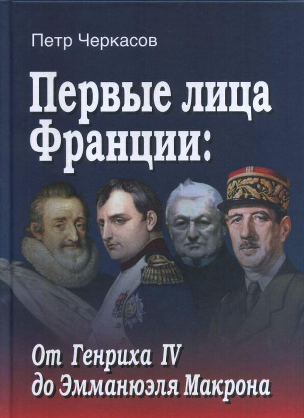 Pervye litsa Frantsii. ot Genrikha IV do Emmanjuelja Makrona