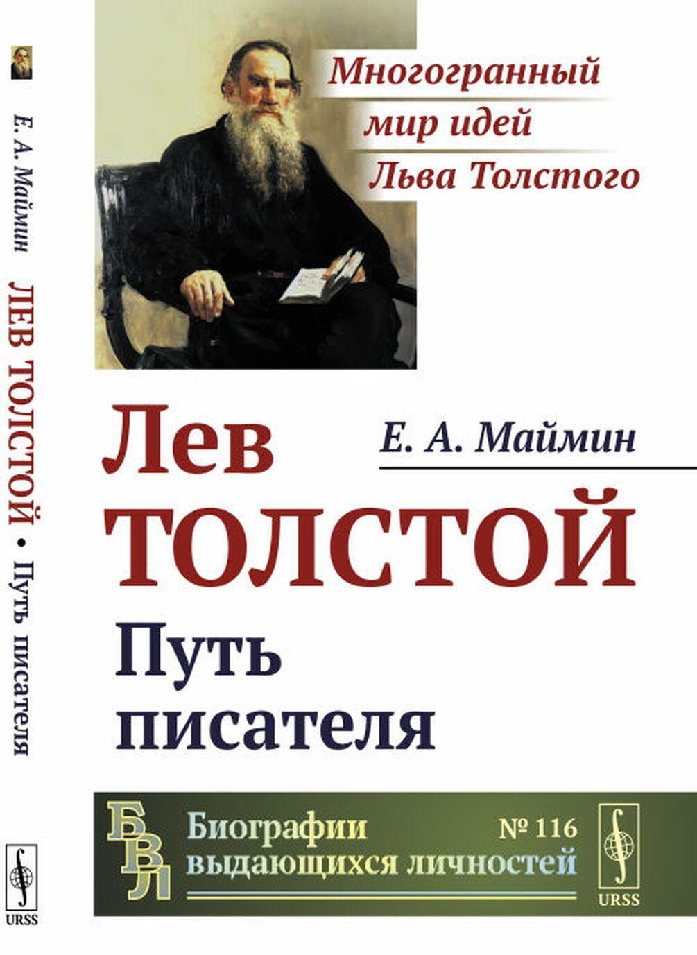 Lev Tolstoj. Put pisatelja