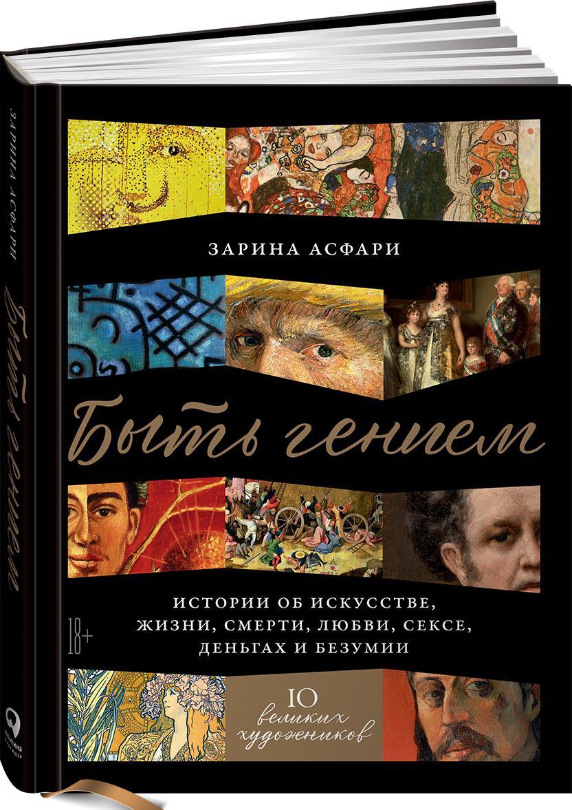 Byt geniem. Istorii ob iskusstve, zhizni, smerti, ljubvi, sekse, dengakh i bezumii | Asfari Zarina