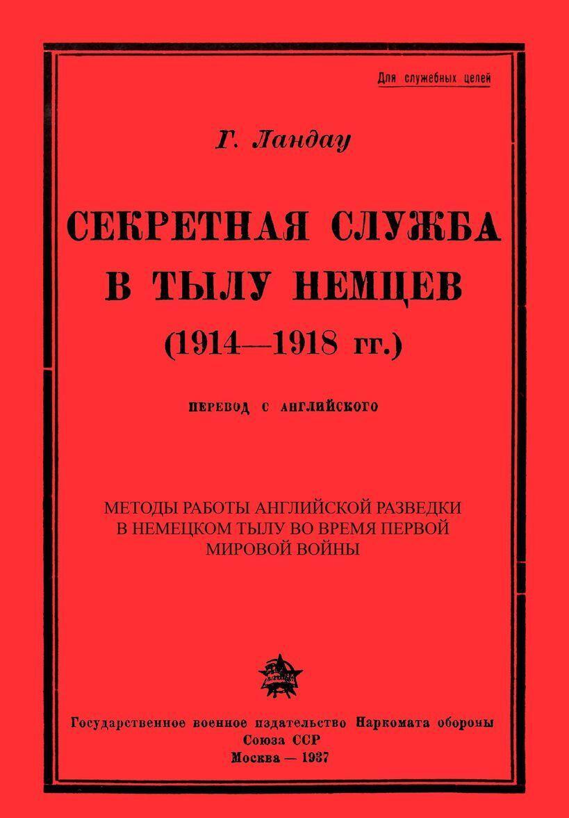 Sekretnaja sluzhba v tylu nemtsev (1914 - 1918 gg.)