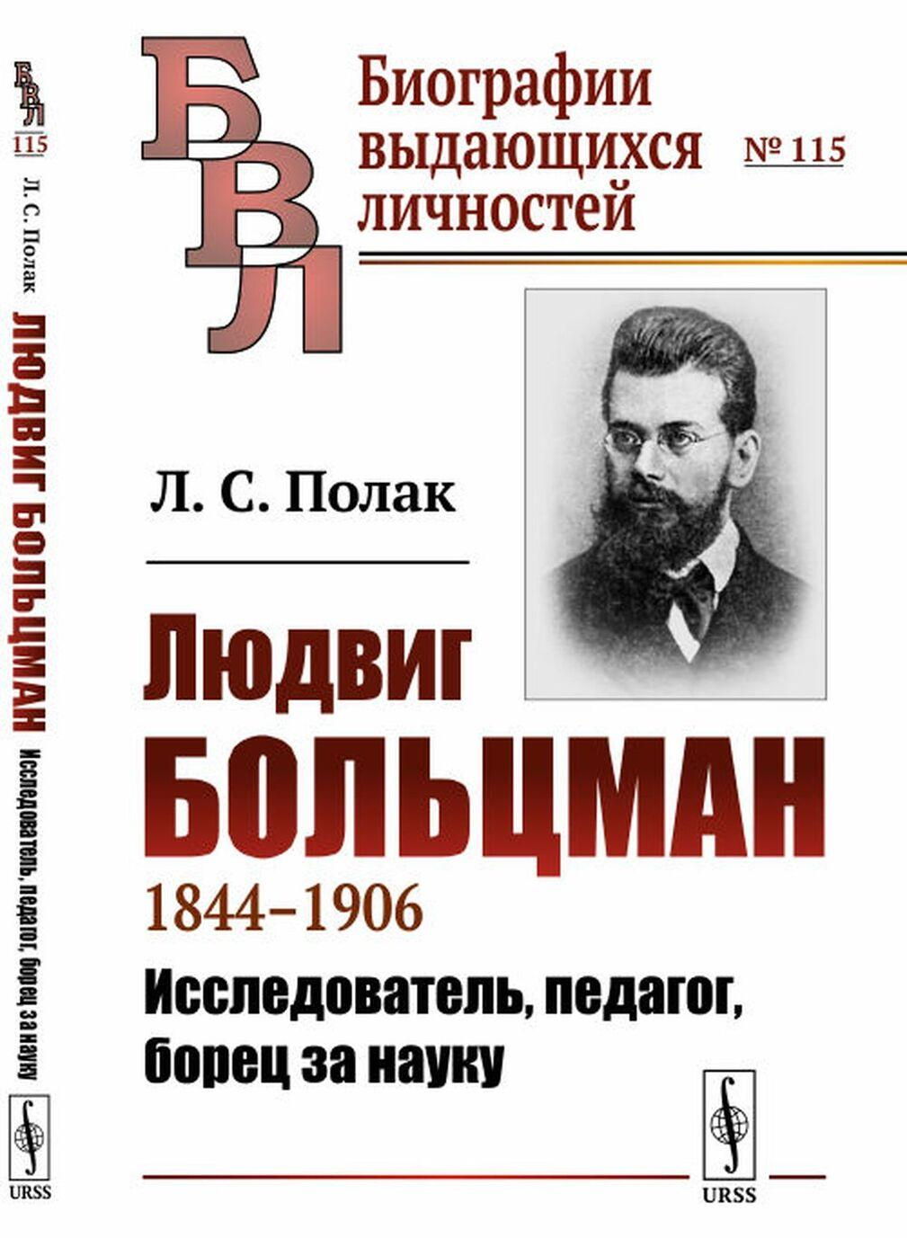 Ljudvig Boltsman. 1844--1906. Issledovatel, pedagog, borets za nauku