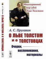 O Lve Tolstom i o tolstovtsakh. Ocherki, vospominanija, materialy