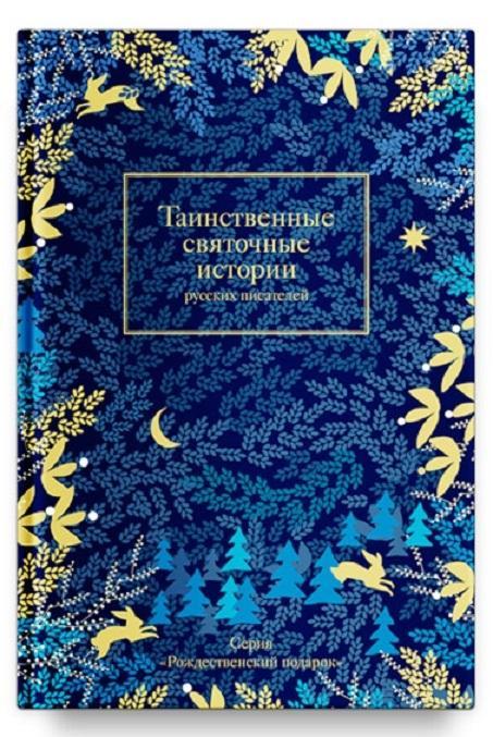 Tainstvennye svjatochnye istorii russkikh pisatelej