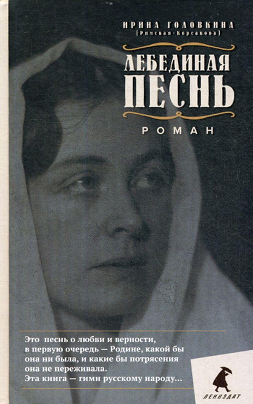 Lebedinaja pesn (Pobezhdennye). roman