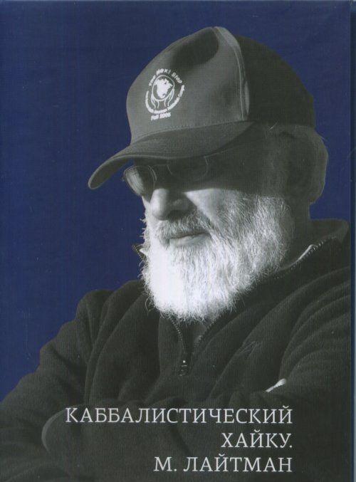 Kabbalisticheskij khajku | Lajtman Mikhael