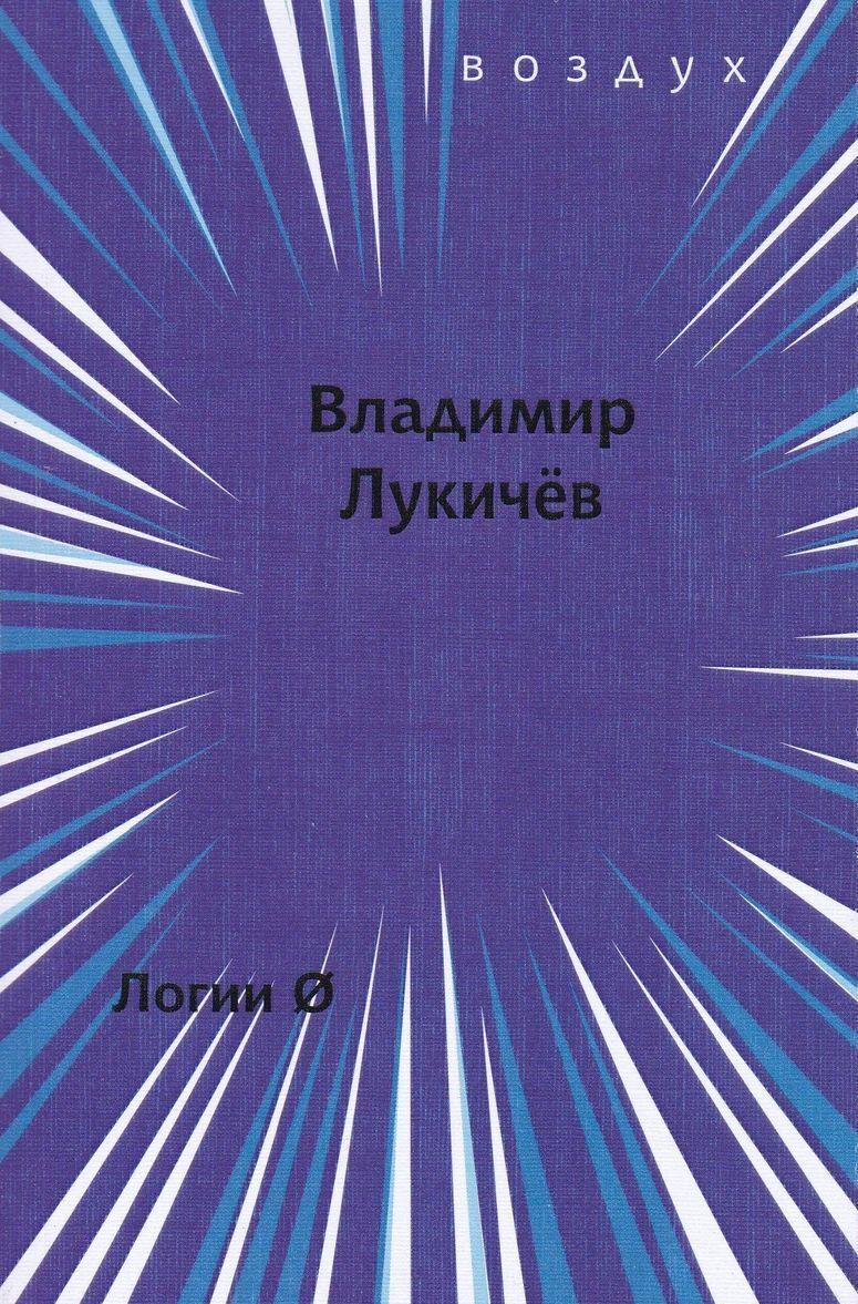 Logii | Lukichev Vladimir