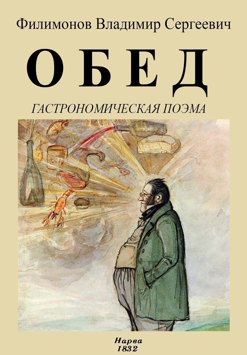 Obed (Gastronomicheskaja poema)