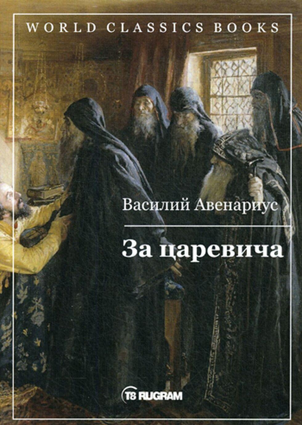 Za tsarevicha