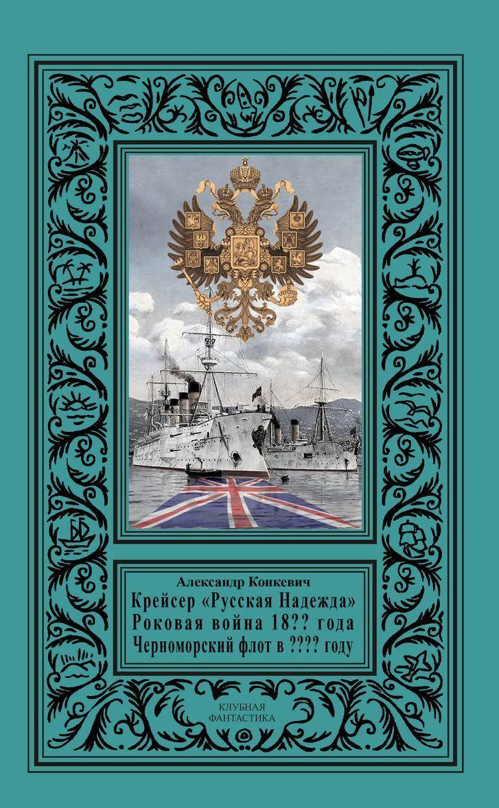 Krejser «Russkaja Nadezhda». Rokovaja vojna 18?? goda. Chernomorskij flot v ???? godu | Konkevich Aleksandr Egorovich