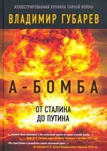 A-bomba. Ot Stalina do Putina. Fragmenty istorii