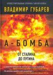 А-бомба. От Сталина до Путина. Фрагменты истории