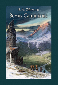 Zemlja Sannikova