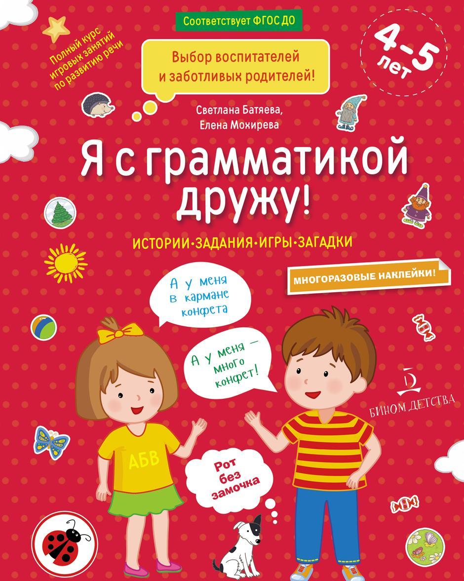 Ja s grammatikoj druzhu. Tetrad № 1 | Batjaeva Svetlana Vadimovna, Mokhireva Elena Anatolevna