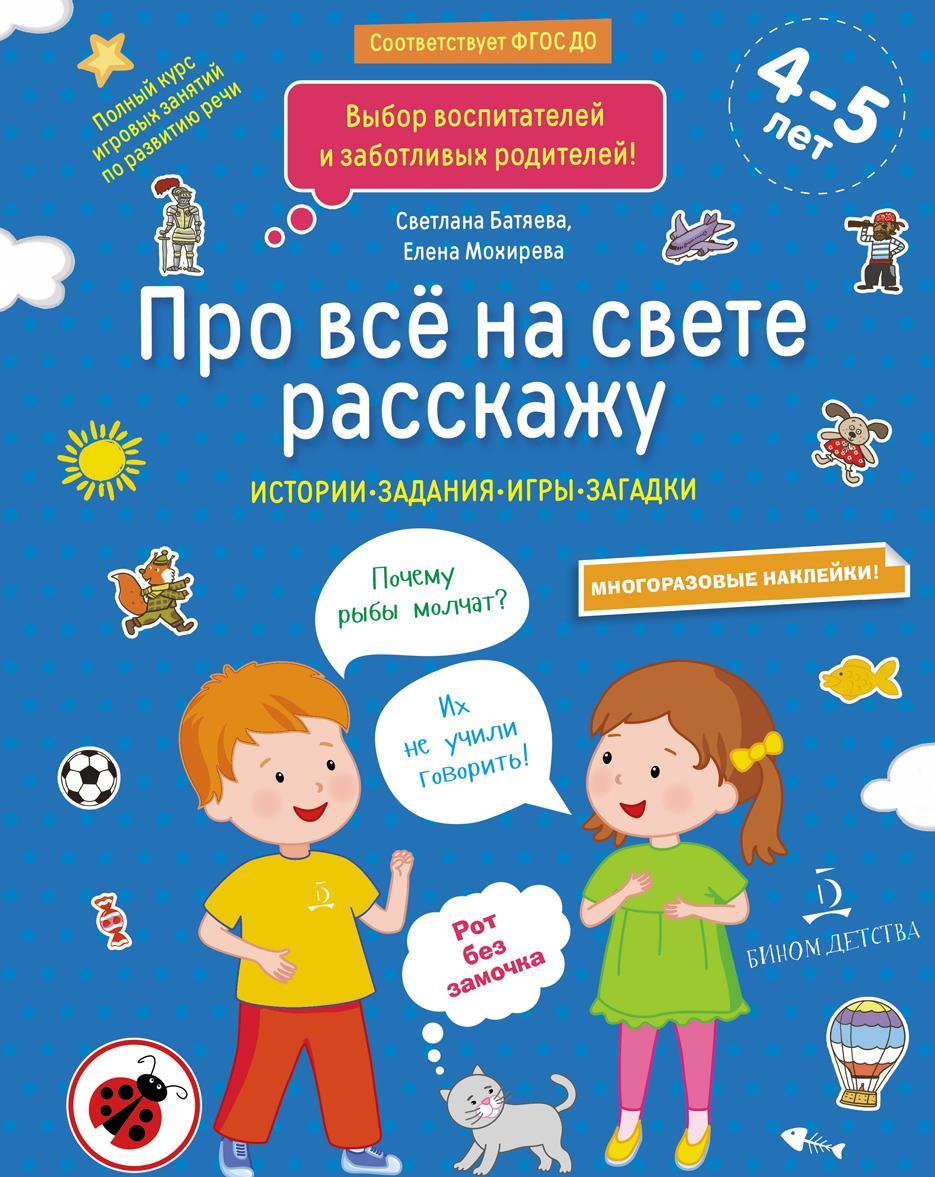 Pro vsjo na svete rasskazhu. Tetrad № 2 | Batjaeva Svetlana Vadimovna, Mokhireva Elena Anatolevna