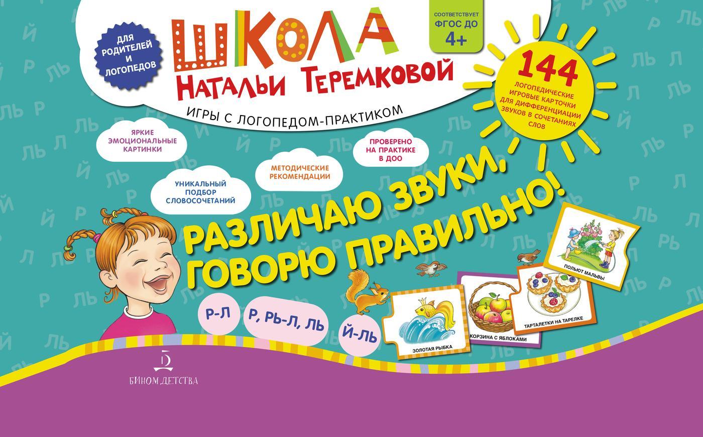 Razlichaju zvuki, govorju pravilno! R-L, R-R, L-L, L-J  | Teremkova Natalja Ernestovna