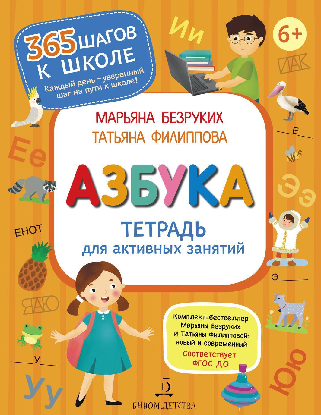 Azbuka. Tetrad dlja aktivnykh zanjatij | Bezrukikh Marjana Mikhajlovna, Filippova Tatjana Andreevna