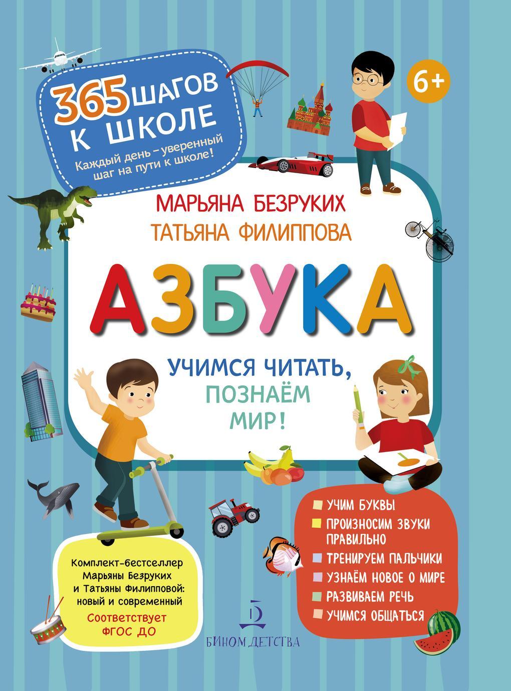 Azbuka. Uchimsja chitat, poznajom mir! | Bezrukikh Marjana Mikhajlovna, Filippova Tatjana Andreevna