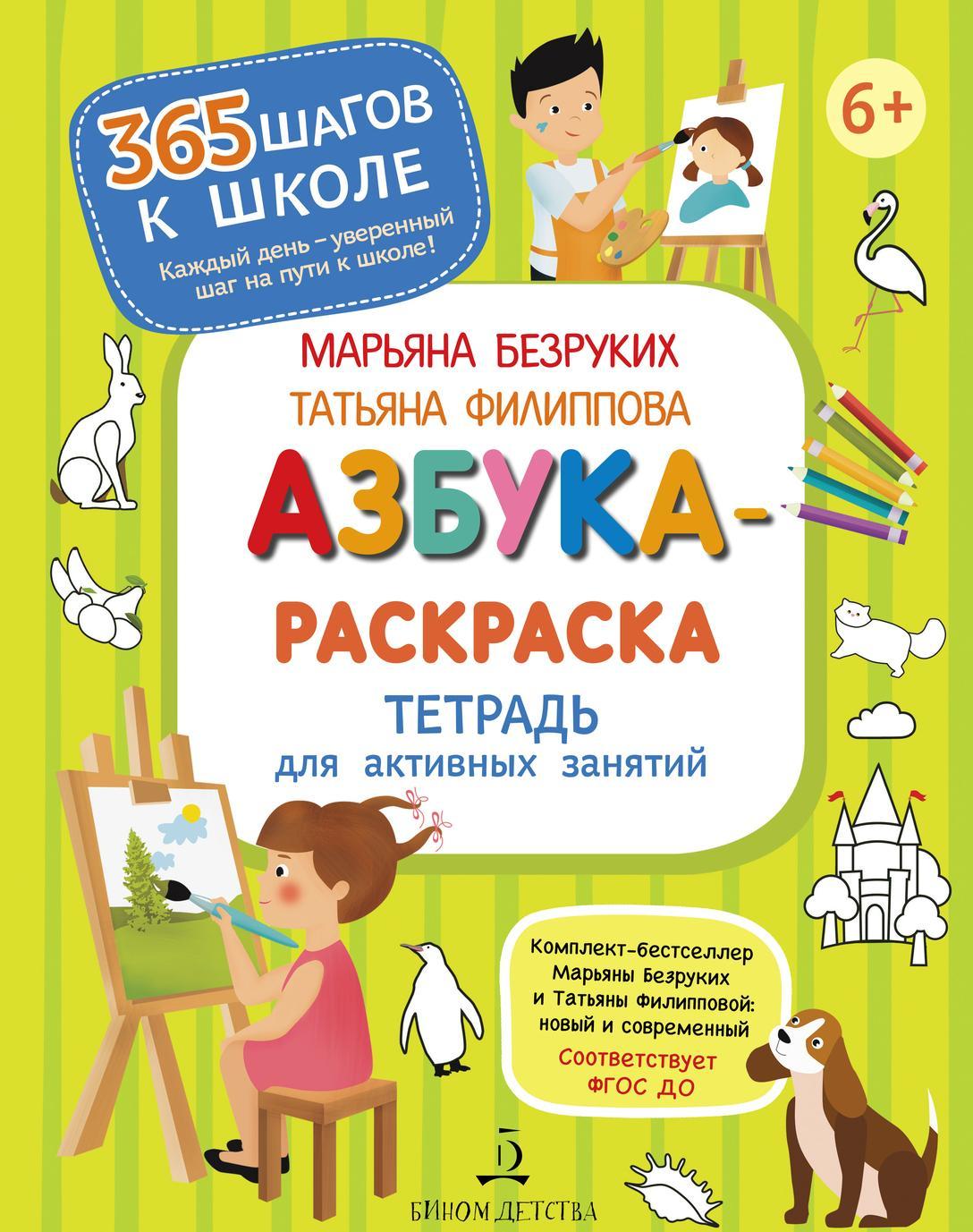 Azbuka-Raskraska. Tetrad dlja aktivnykh zanjatij | Bezrukikh Marjana Mikhajlovna, Filippova Tatjana Andreevna